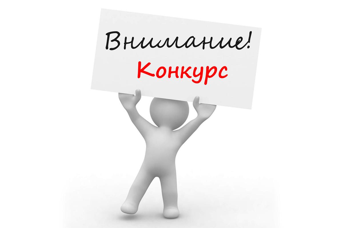 Участие по всероссийском конкурсе на лучшую организацию работ в области условий и охраны труда \