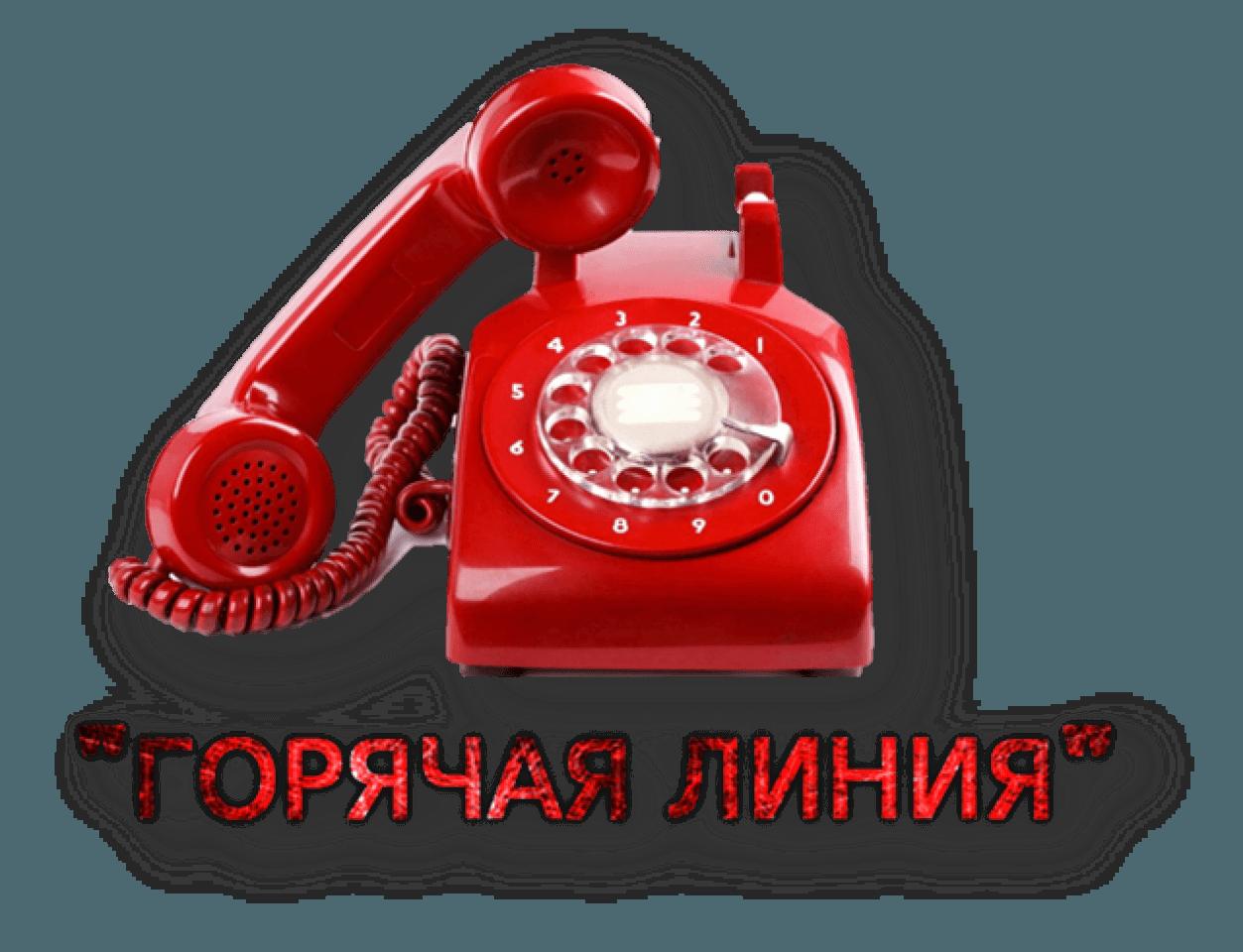 Картинка телефоны горячей линии