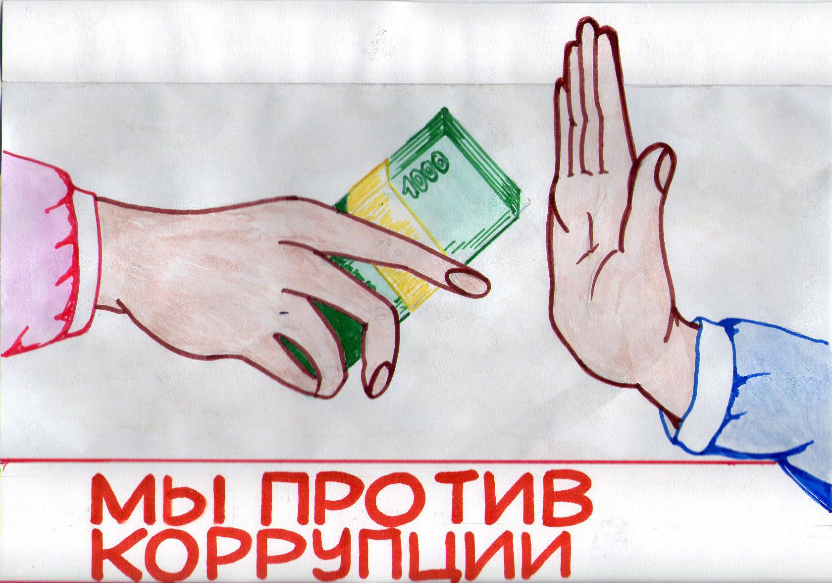 картинки с надписью мы против коррупции год начала появления